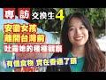 專訪交換生  安徽女孩離台前--吐露對台灣的種種觀察  有種食物香過了頭....