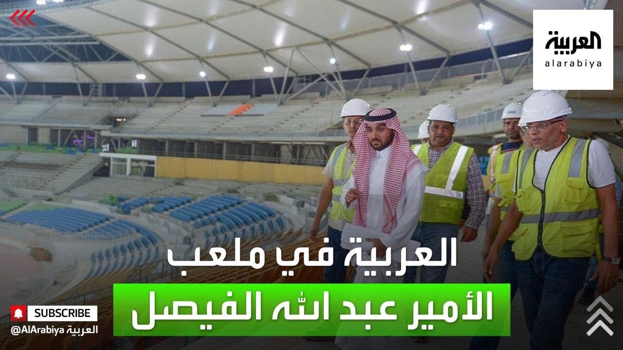 كاميرا -العربية- ترافق ملعب الأمير عبد الله الفيصل العريق خلال تسع سنوات  - نشر قبل 8 ساعة