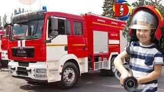 Пожарная машина для детей . Игрушки машинки и настоящая пожарная техника. Видео про машинки
