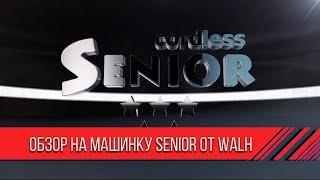 Обзор машинки WAHL SENIOR Cordless