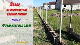как сделать забор из металлопрофиля с фундаментом