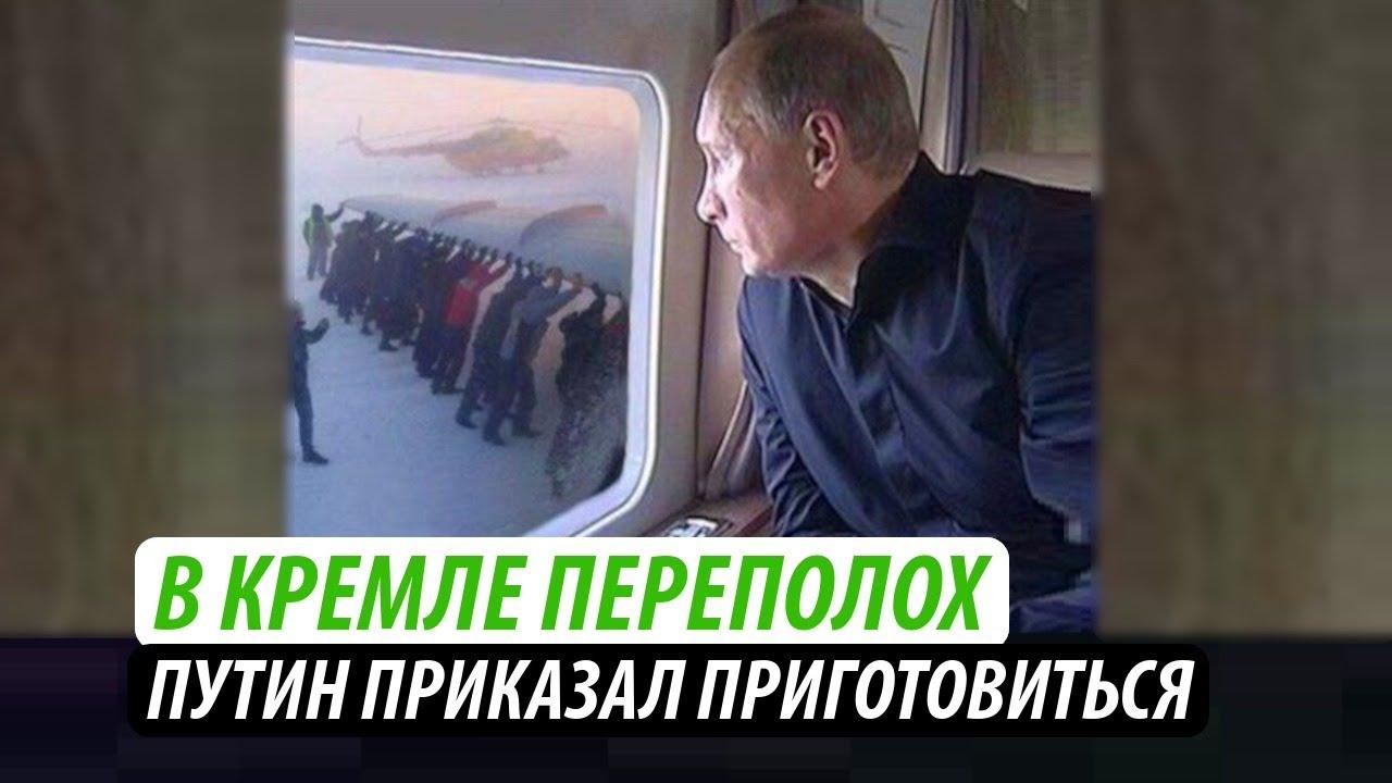 В Кремле переполох. Путин приказал приготовиться