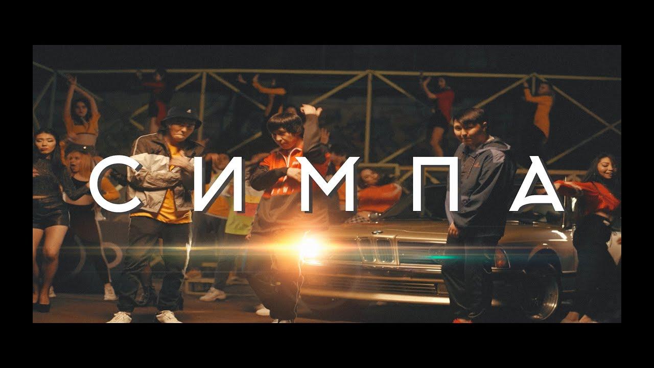 Raim & Artur & Adil - Симпа (OFFICIAL VIDEO)