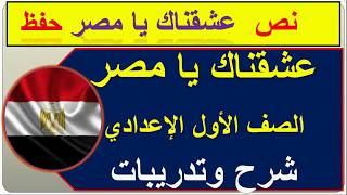 عشقناك يا مصر Mp3