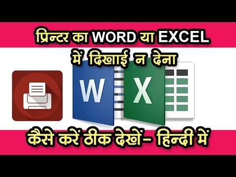 printer show in word but not show in excel [SOLVED] HINDI
