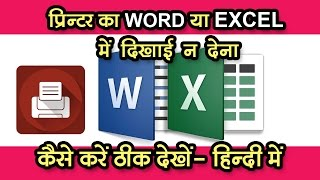 printer show in word but not show in excel solved hindi