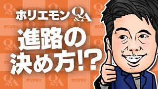 堀江貴文のQ&A vol.436〜進路の決め方!?〜