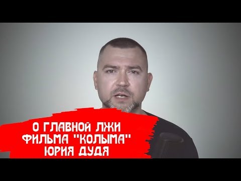 """О главной лжи фильма """"Колыма"""" Юрия Дудя"""