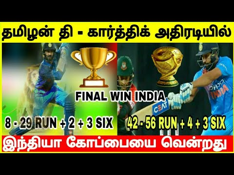 தினேஷ் கார்த்திக் அதிரடியில் இந்தியா இறுதி போட்டியில் மாஸ் வெற்றி கோப்பையை கைபற்றியது Ind Vs Ban T20