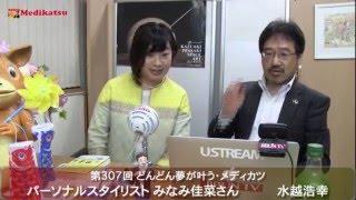 自分TV「第307回どんどん夢が叶う・メディカツ」のゲストは、パーソナル...