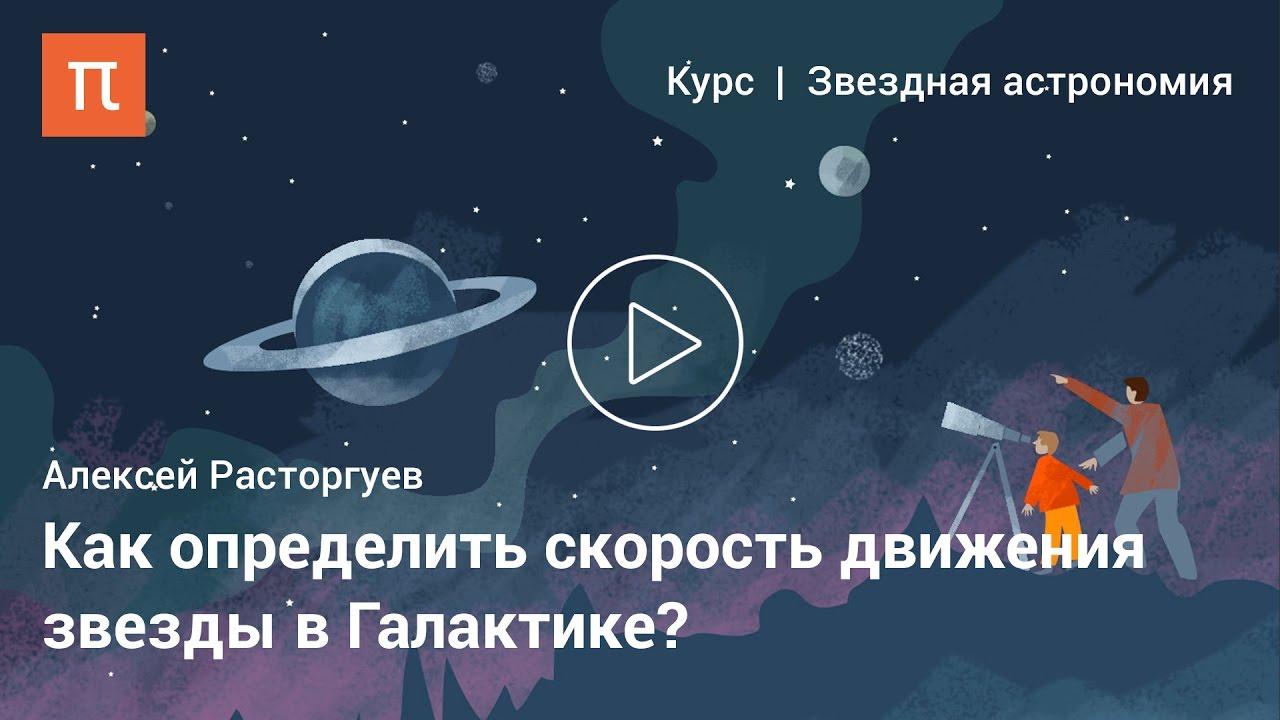 Движение звезд в Галактике — Алексей Расторгуев