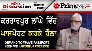 Prime Discussion With Jatinder Pannu 779 Demand to waive passport need for Kartarpur Corridor