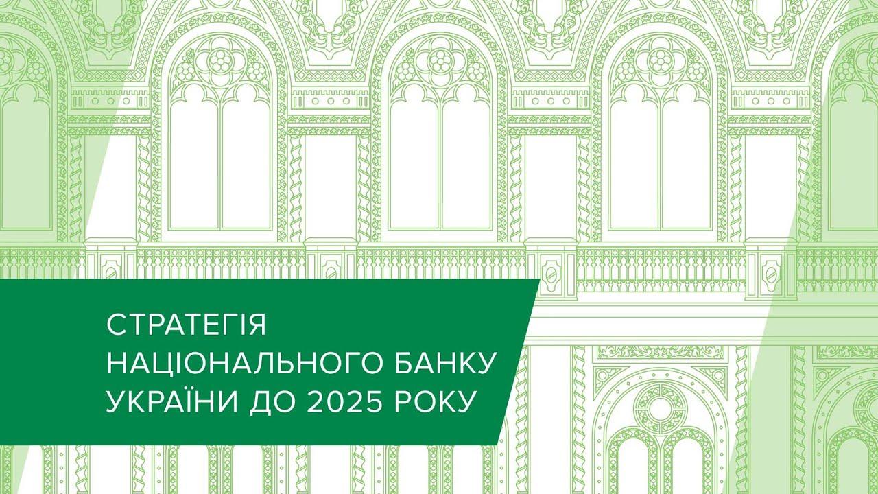 Страгегія Національного банку до 2025 року