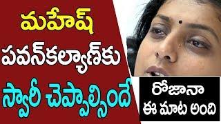Roja Responds On Kathi Mahesh Comments | Kathi ...