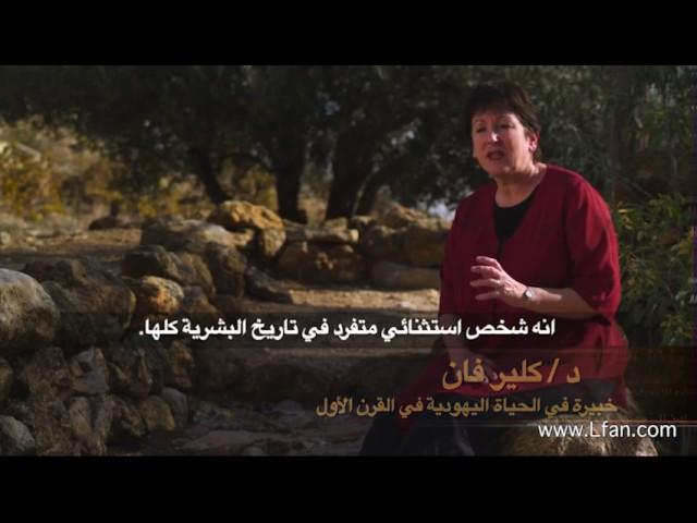 86- ما هو الشيء الأساسي في شخصية المسيح الذي اظهره البشيرين متى ولوقا؟