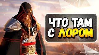 Assassin's Creed Valhalla - ПЛОХАЯ ИГРА? (Часть 2)