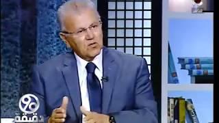 برنامج 90 دقيقة - مصطفى كمال الدين: تعديل الدستور بعيد عن الرئيس