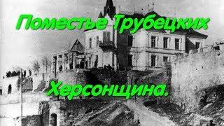 Усадьба Трубецкого Руины дворца князя П Трубецкого Днепр Херсонщина Достопримечательности VLOG
