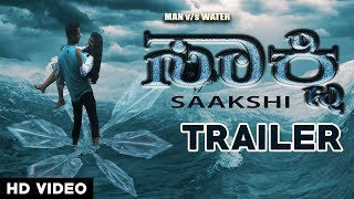 Saakshi Trailer | Saakshi Kannada Movie Trailer | Nakul, Sheela | Prasad P J | V Praveen