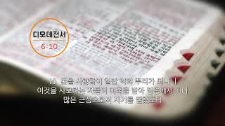 [신천지] 말씀으로 여는 하루 - 디모데전서 6장 10절