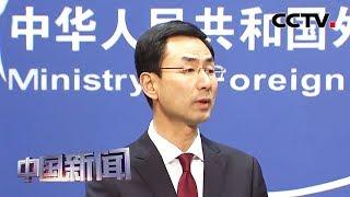[中国新闻] 中国外交部:呼吁各方以实际行动推动局势降温 | CCTV中文国际