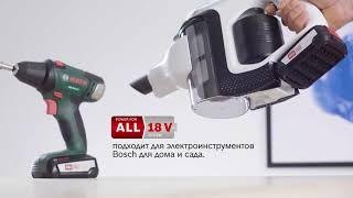Пылесосы ручные (handstick) Bosch Unlimited Serie | 8 BBS1U224 и BBS1114