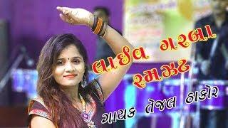 Tejal Thakor Live ll Gujarari best Performance by Tejal Thakor ll