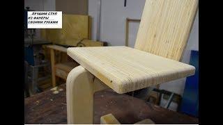 Лучший стул из фанеры.  Своими руками.  Фенол-формальдегидная атака)))