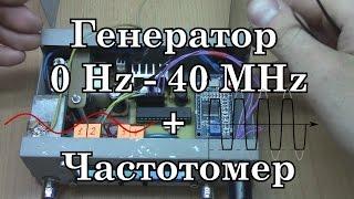 Генератор частоты  0- 40 000 000 Hz + Частотомер