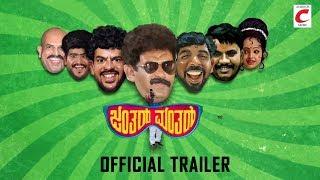 Janthar Manthar  - Official Teaser  | Hithesh, Sambrama, V Manohar