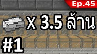 Tackle⁴⁸²⁶  Minecraft (1.8.9) #45 - สุดยอดคลังเก็บ Iron 3.5 ล้านก้อน #1