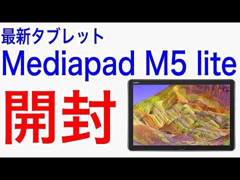 新型タブレット Mediapad M5 lite 開封 そしてAntutuベンチマークも!