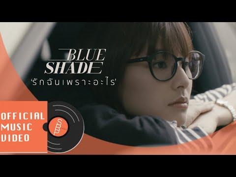 BLUE SHADE - รั�ฉันเพราะอะไร (Why?) [OFFICIAL MV]