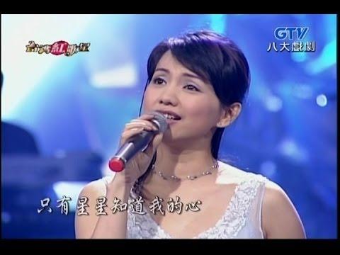 蔡幸娟[夏之旅][星星知我心][我有一句話](台灣紅歌星)