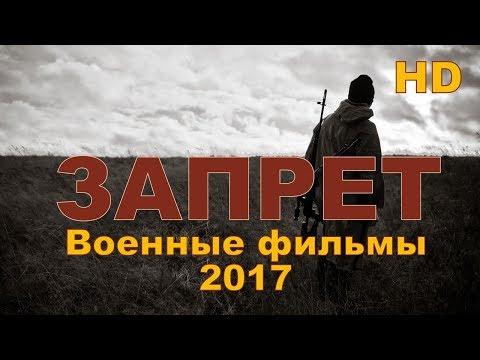 """Новые военные фильмы 2018 """"ЗАПРЕТ""""Русские фильмы о Великой Отечественной Войне 1941-1945"""