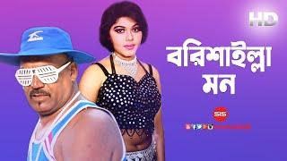 Borishailla Mon | Kabila | Nasrin | Amar Praner shami | Bengali Movie Sing | SIS Media