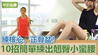 練核心、正骨盆!10招簡單練出翹臀小蠻腰【早安健康】