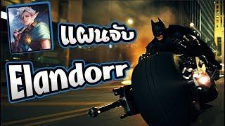 RoV : วิธีจัดการกับ Elandorr ด้วย Batman !