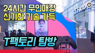신개념 체험공간 홍대 SKT 'T팩토리'…