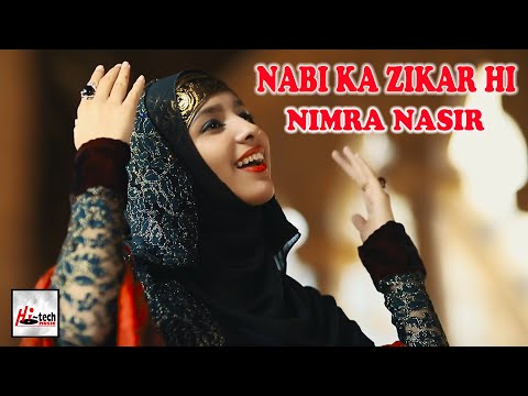 2020 Beautiful Best Naat Sharif | Nabi Ka Zikar Hi | Nimrah Nasir | Hi-Tech Islamic Naat