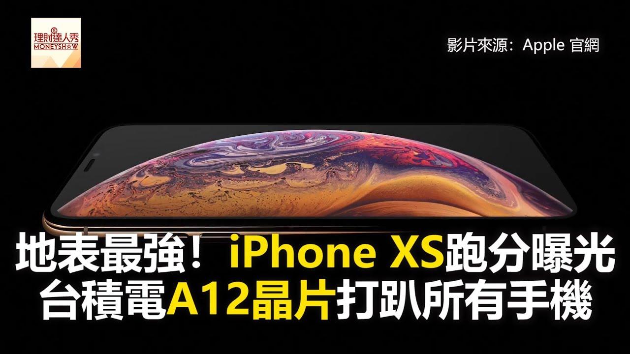 地表最強!iPhone XS跑分曝光 臺積電A12晶片打趴所有手機《科技大觀園》2018.09.17 - YouTube