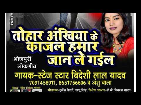 Tohar Ankhiya Ke Kajal Hamar Jaan Le Gail || Videshi Lal Yadav || Bhojpuri Hot 2017 Songs