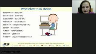 Немецкий язык. Чтобы использовать компьютер.