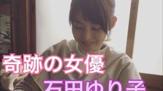 石田ゆり子インスタ「意外な撮影者」にファン大興奮!