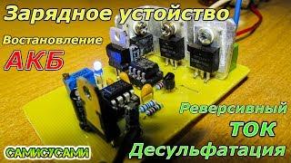Зарядное устройство для восстановления АКБ. Реверсивный ток. Своими руками.