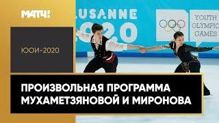 Диана Мухаметзянова и Илья Миронов завоевали серебро на ЮОИ-2020