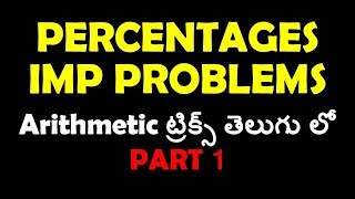 Percentages Imp Problems In Telugu Part 1 ||ibps rrb po || rrb clerk || vro ||fbo 2017 Video
