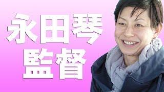 瀬戸弘司も恋した映画監督 / 永田琴監督作品『我愛你 in TOKYO』の裏側 thumbnail