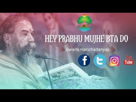 हे प्रभु मुझे बता दो #Hey Prabhu Mujhe Bata Do #2018 Krishna Bhajan #Swami Harichaitanyaji