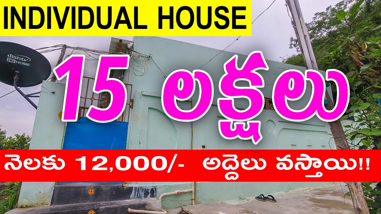 ( SOLD OUT ) 15 Lakhs Only   Individual House For Sale Near Vijayawada   12,000/- అద్దెలు వస్తాయి!!